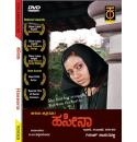 Haseena - 2005 DVD (Award Winning)