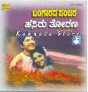 Bangarada Panjara - Hasiru Thorana Audio CD
