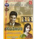 Hasiru Thorana - 1970 Video CD