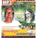 Vol 98-Hendathiyobbalu Maneyolagiddare MP3 CD