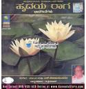 Hrudaya Raaga (Kannada Light Music) Audio CD