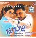 Hubli - 2006 Audio CD