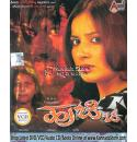 Huchchi - 2009 Video CD