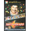 Huttidare Kannadanadalli Hutabeku - Kannada Film Video Songs DVD