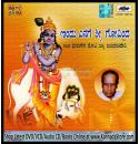 Indu Yenage Sri Govinda by Pt. Bhimsen Joshi Audio CD