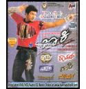 Jackie (2010) + Puneeth Rajkumar Film Songs Collections MP3 CD
