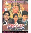 Jagadeeshwari - 1998 Video CD