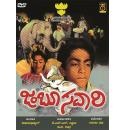 Jamboo Savari - 1993 DVD (Award Winning)
