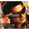 Jarasandha - 2011 Audio CD