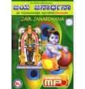 Jaya Janardhana (Kannada Devotional Songs Collections) MP3 CD