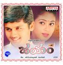Jayam - 2002 Audio CD