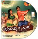 Jayammana Maga - 2013 Audio CD