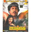 Jayasimha - 1987 Video CD