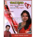 Jeevasakha (Bhavageethe from Various Poets) With Karaoke MP3 CD