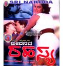 Jeevanada Rahasya - 2000 Video CD (Adult)