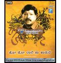 Jo Jo Laali Naa Haaduve - Vishnuvardhan Hits Songs MP3 CD