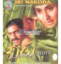 Kaadu - 1974 Video CD