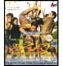 Kabaddi - 2009 Video CD