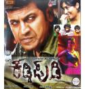 Kaddipudi - 2013 Video CD