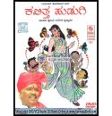 Kallita Hudugi by Gururaj Hoskote Kannada Folk Songs Video DVD
