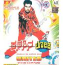Kanasina Loka - 2004 Video CD