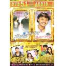Super Hits - Kannada Films Songs 5.1 Audio DVD Vol 2