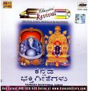 Kannada Devotional Songs Vol 1 - Classics Revival Audio CD