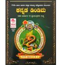 Kannada Dindima - 1000 Songs 25 CDs Set