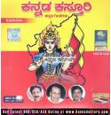 Kannada Kasthuri - Kannada Patriotic Film Songs MP3 CD