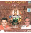 Kannada Nityotsava Video - Hiremangaluru Kannan 3 CD Set