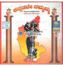 Kannadave Nammamma - Selected Film Songs