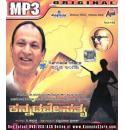 Vol 106-Kannadave Satya - Dr. Rajkumar MP3 CD