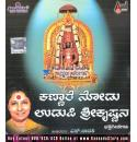 Kannare Nodu Udupi Sri Krishnana - S. Janaki Audio CD
