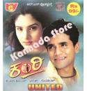 Kanti - 2004 Video CD