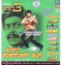 Karate King Shankarnag Kannada Film Hits Songs MP3 CD
