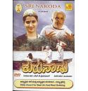 Kurunaadu - 2009 DVD (Award Winning Movie)