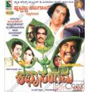 Kathaa Sangama - 1976 Video CD