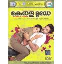 Kerala Today - 2015 DD 5.1 DVD