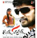 Kicha Hucha - 2010 Video CD