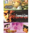 Killing Veerappan - Police Story - Circle Inspector Combo DVD