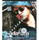 Kiran Bedi - 2009 Audio CD