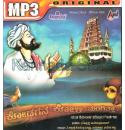 Kodagana Koli Nungitta - Santa Shishunala Shariff Songs MP3 CD