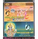 Kodu Bega Divyamathi - Antharangadali Hari by MS Sheela Audio CD