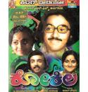 Kokila - 1977 Video CD