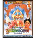 Kollura Shri Mookambika - 1993 Video CD