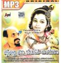 Krishna Nee Begane Baaro - Various Artists MP3 CD
