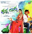 Krishna Rukku - 2016 Audio CD