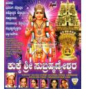 Kukke Sri Subrahmanyeshwara - Devotional Songs MP3 CD