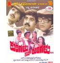 Kurigalu Saar Kurigalu - 2001 Video CD