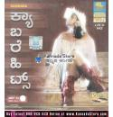 Cabret Kannada Film Songs MP3 CD
